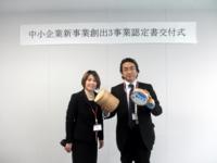 九州経済産業局・九州農政局より地域資源活用支援企業の認定を受ける