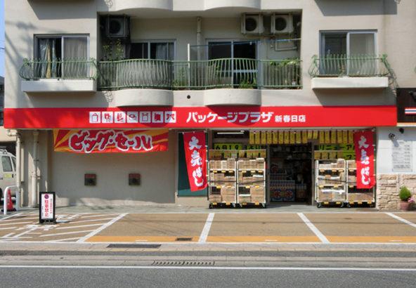 パッケージプラザ新春日店